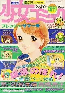 『週刊少女コミック増刊』1978年7月28日号