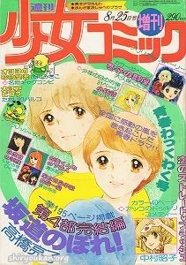 週刊少女コミック 1978年 8月25日号 増刊