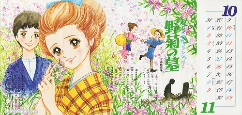 イラスト名作ファンタジー 野菊の墓