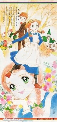 名作イラストポスター 赤毛のアン