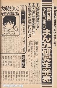 第13回 少女コミック まんが研究生発表