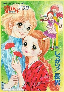 長一郎と琴ちゃんの愛LOVEポスター