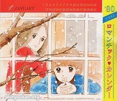 '80 ロマンチック・カレンダー