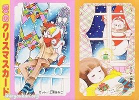 愛のクリスマスカード