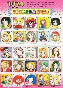 1974年 少女コミック イラスト カレンダー