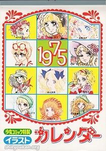 1975年 少女コミック特製 イラスト カレンダー