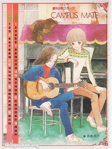 週刊少女コミック キャンパス・メイト