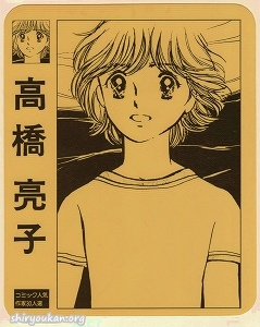 書店用仕切り板 コミック人気作家30人選 高橋亮子