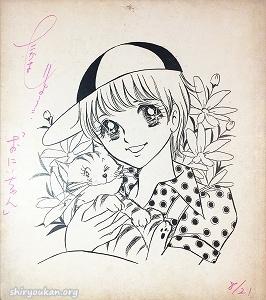 亮子センセ直筆サイン入り複製色紙