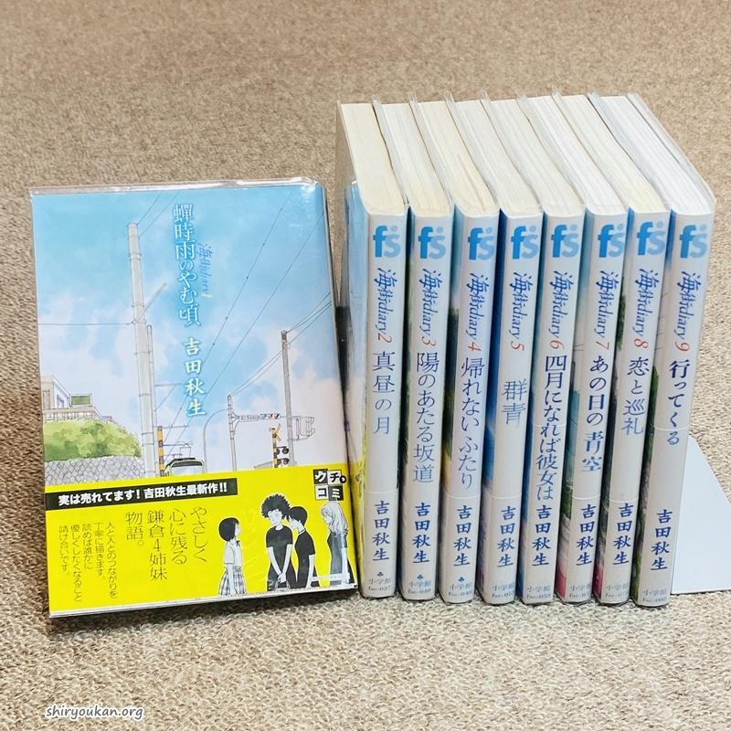 吉田秋生「海街diary」