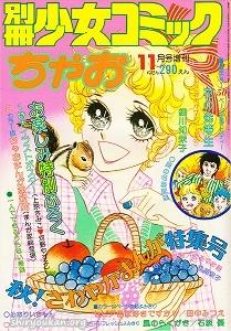 別冊少女コミック 1976年 11月号 増刊 ちゃお