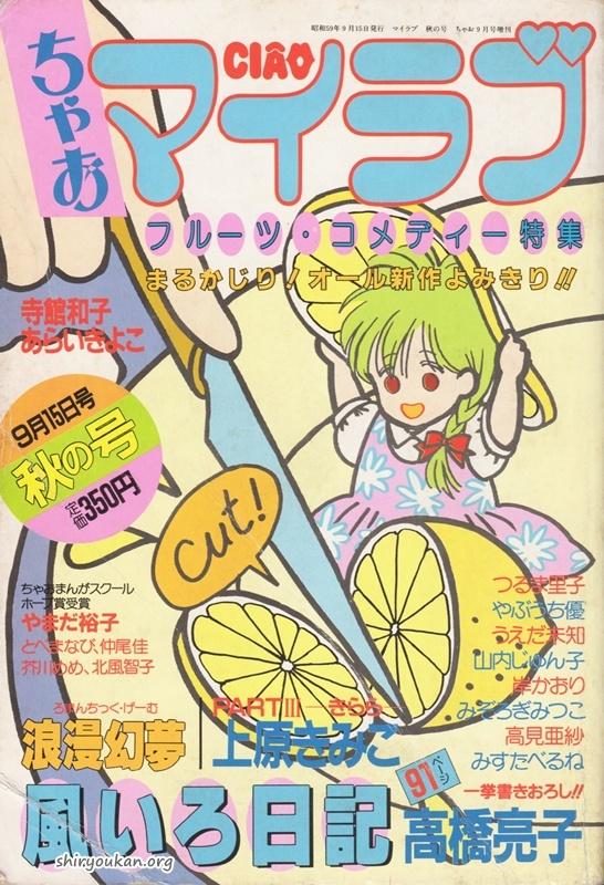 ちゃお マイラブ 1984年9月15日号