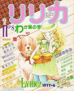 リリカ No.8 1977年 6月号 「わか葉の号」