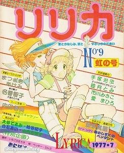 リリカ No.9 1977年 7月号 「虹の号」
