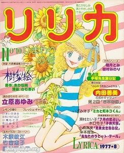 リリカ No.10 1977年 8月号 「ひまわりの号」