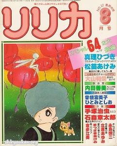 リリカ No.22 1978年 8月号 「風鈴の号」