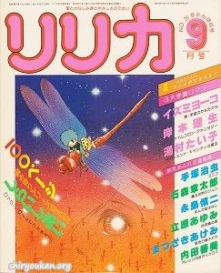 リリカ No.23 1978年 9月号 「赤とんぼの号」