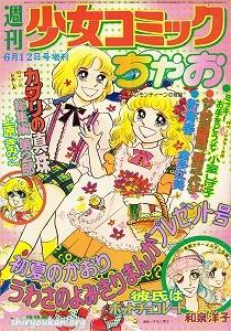 週刊少女コミック 1975年 6月12日号 増刊 ちゃお