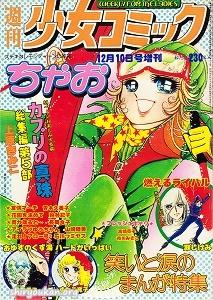 週刊少女コミック 1975年 12月10日号 増刊 ちゃお