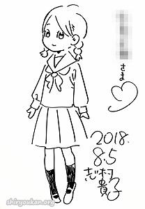 志村貴子 直筆イラスト・サイン