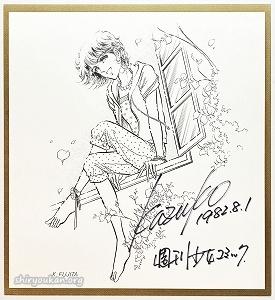 藤田和子 直筆サイン入り複製色紙