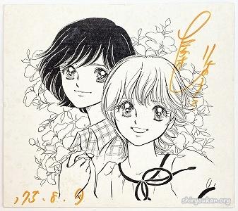 高橋亮子 直筆サイン入り複製色紙