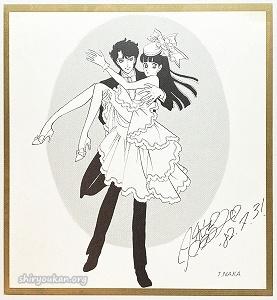 名香智子 直筆サイン入り複製色紙