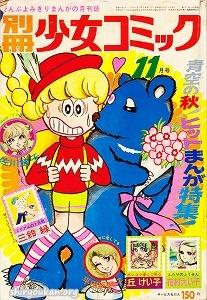 別冊少女コミック 1971年 11月号
