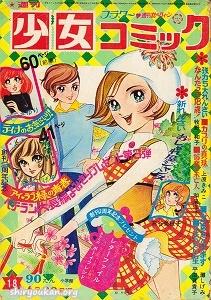 週刊少女コミック 1972年 18号