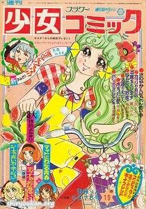 週刊少女コミック 1972年 19号