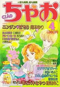 ちゃお 1984年 4月号