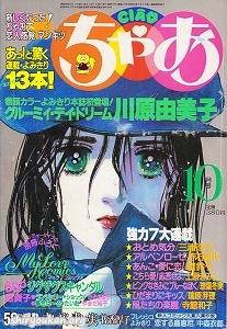 ちゃお 1984年 10月号