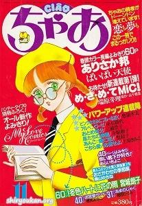 ちゃお 1984年 11月号