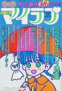 ちゃお 1985年 6月号 増刊 マイラブ 初夏の号