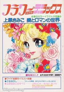 週刊少女コミック 1977年 4月13日号 増刊 フラワーデラックス 上原きみこ 愛とロマンの世界