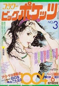 ちゃお 1982年 8月号 増刊 フラワービッグポケッツ 第3号