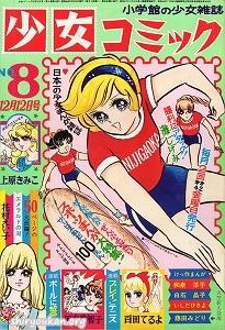 少女コミック 1969年 第8号(12月12日号)