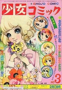 少女コミック 1970年 第3号(2月13日号)