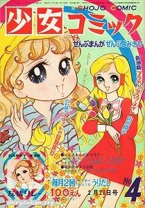 少女コミック 1970年 第4号(2月27日号)