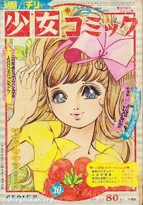 週刊少女コミック 1970年 10号