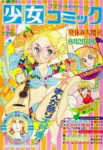 週刊少女コミック 1972年 8月25日号 夏休み大増刊