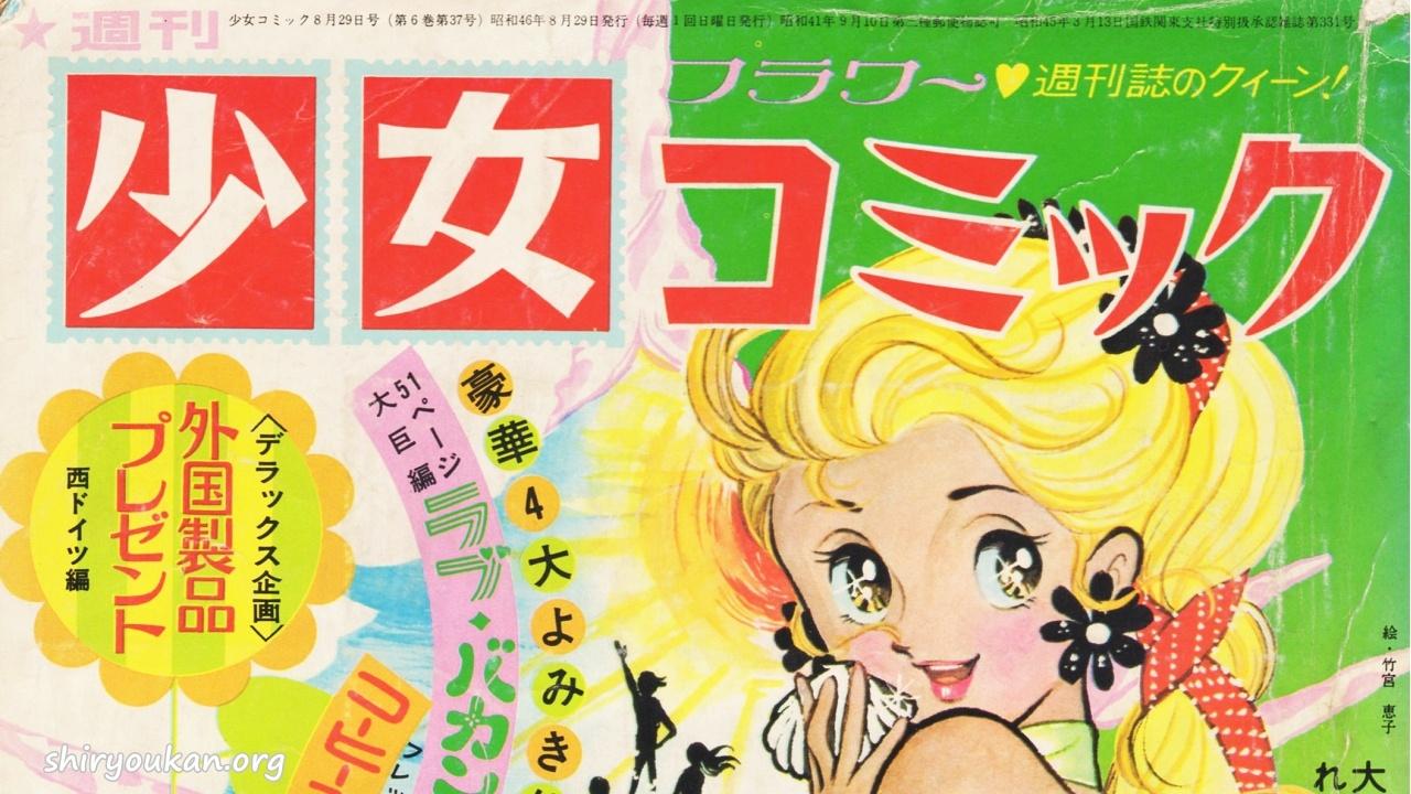 蔵書リスト | 週刊少女コミック 1971年