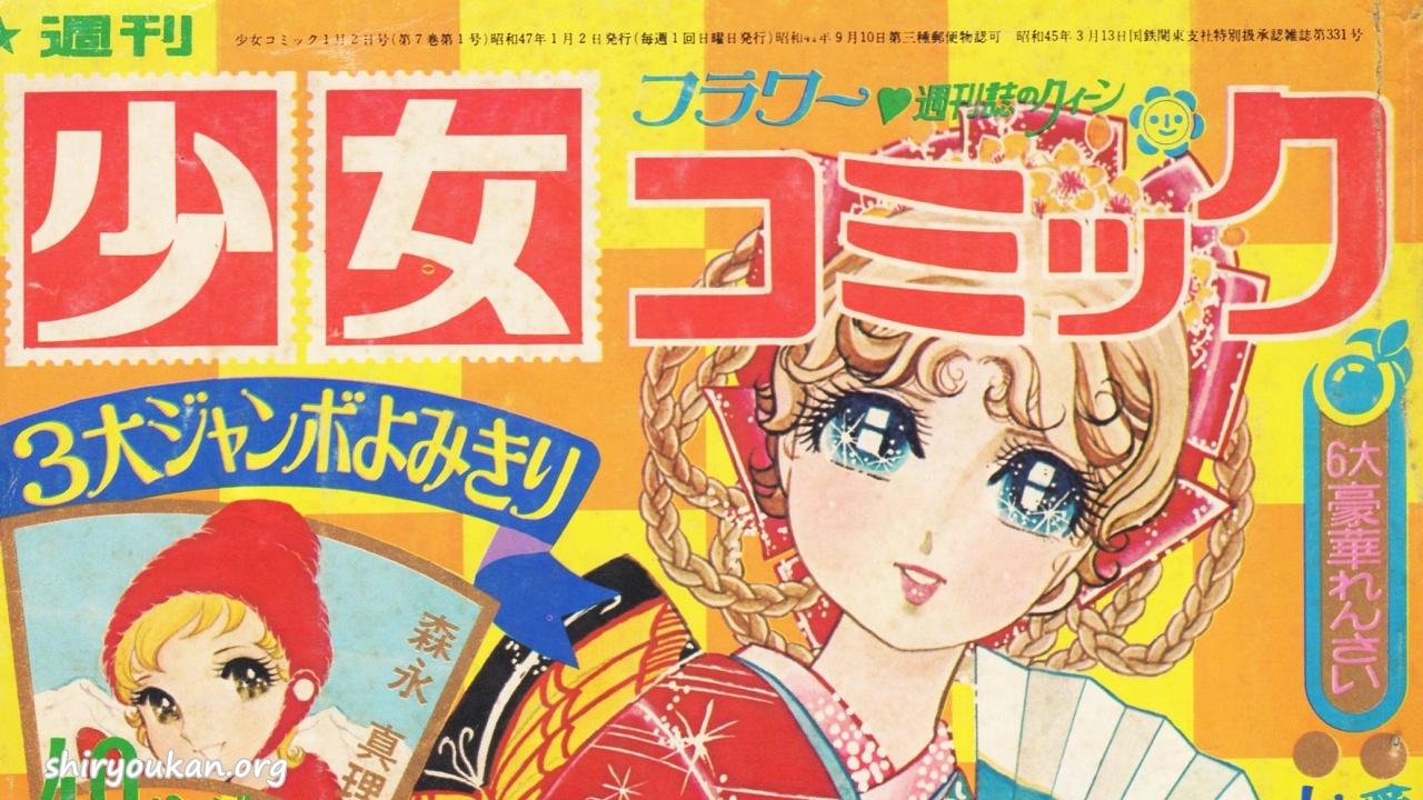蔵書リスト | 週刊少女コミック 1972年