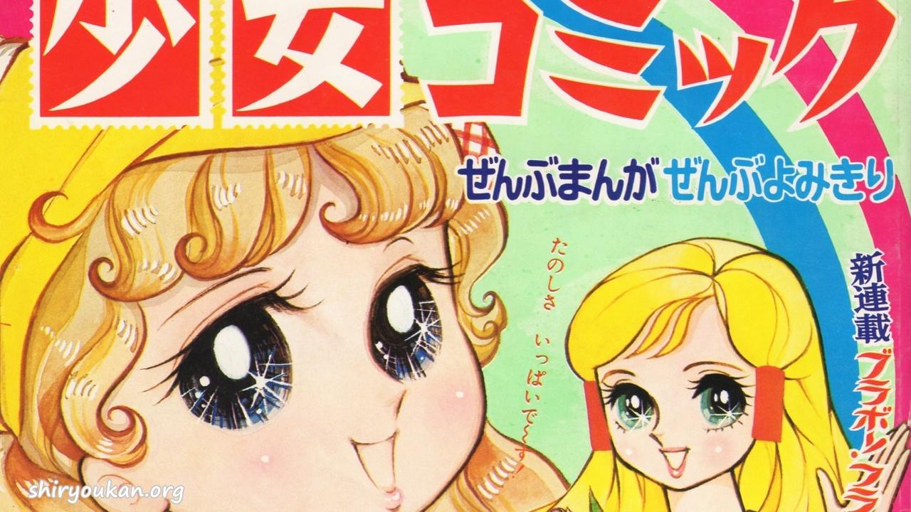 蔵書リスト   少女コミック(週刊化以前)