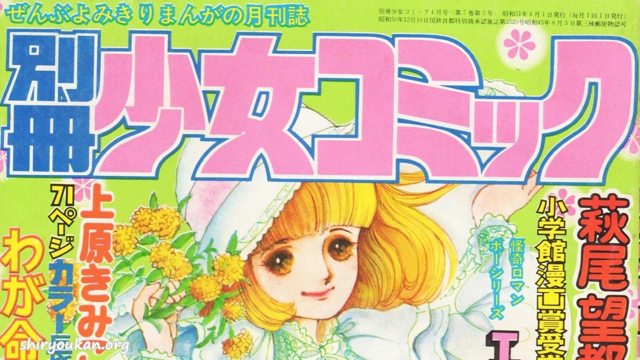 蔵書リスト | 別冊少女コミック