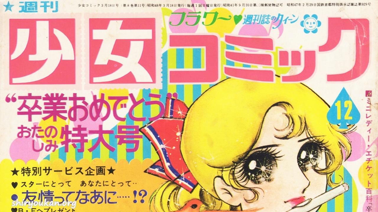 蔵書リスト | 週刊少女コミック 1973年