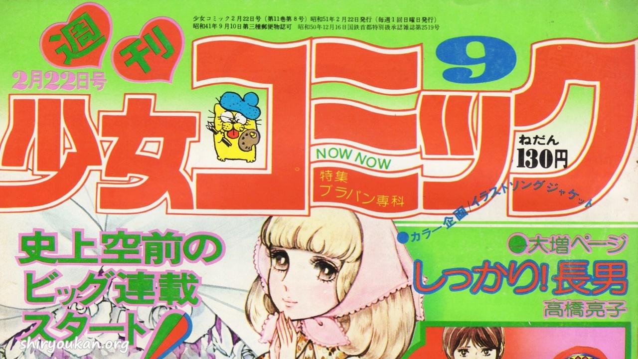 蔵書リスト | 週刊少女コミック 1976年