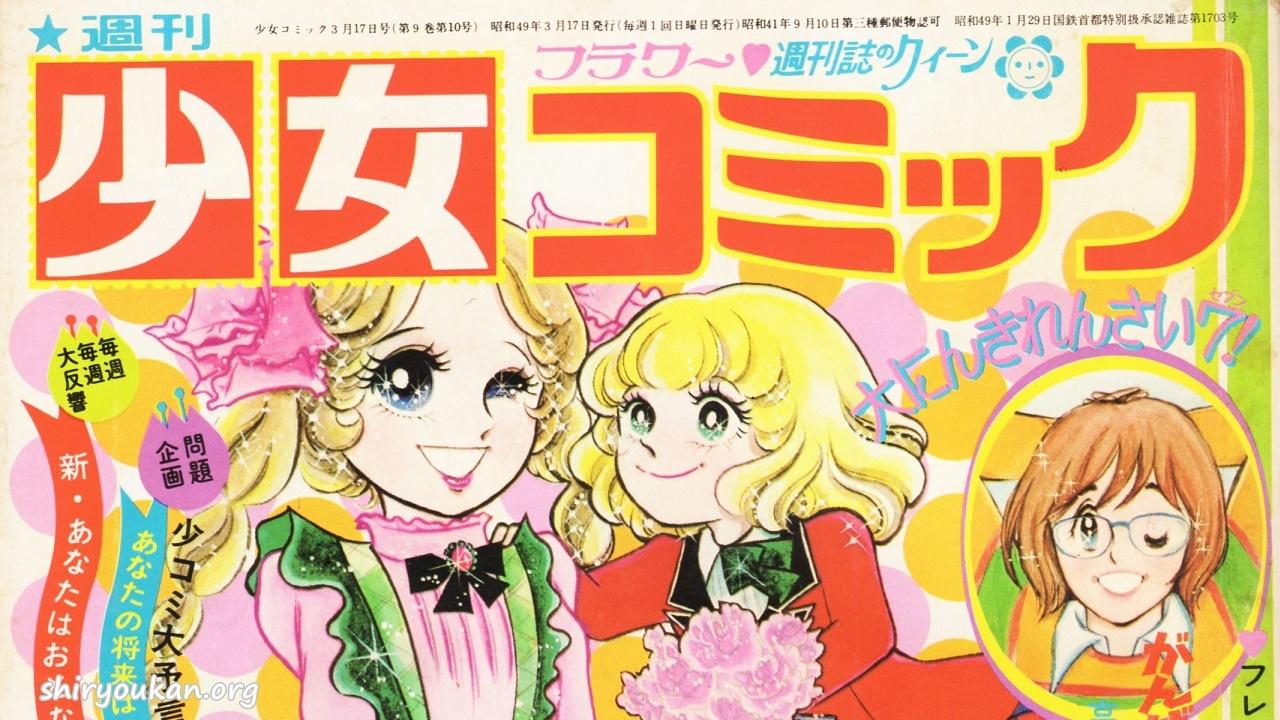 蔵書リスト | 週刊少女コミック 1974年