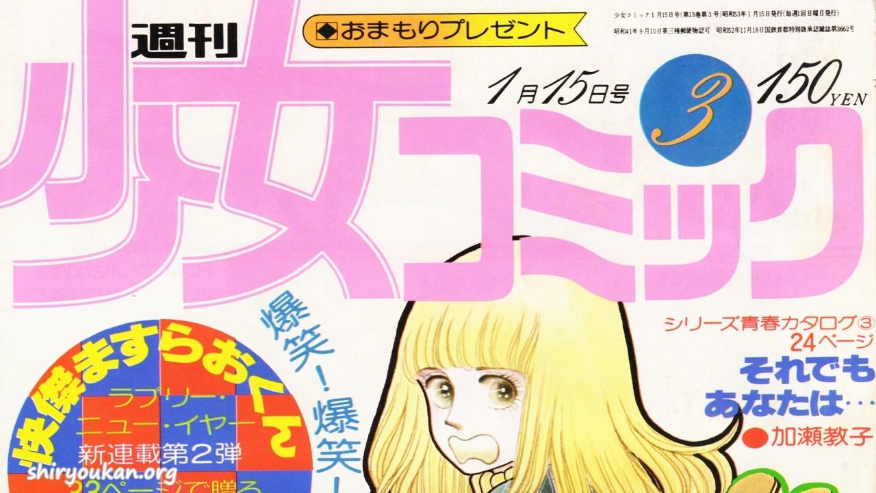 蔵書リスト | 週刊少女コミック 1978年