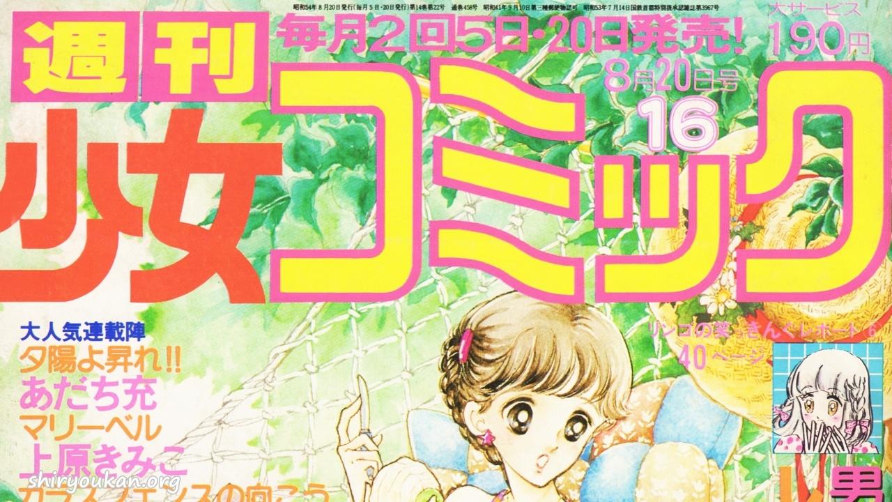 蔵書リスト | 週刊少女コミック 1979年